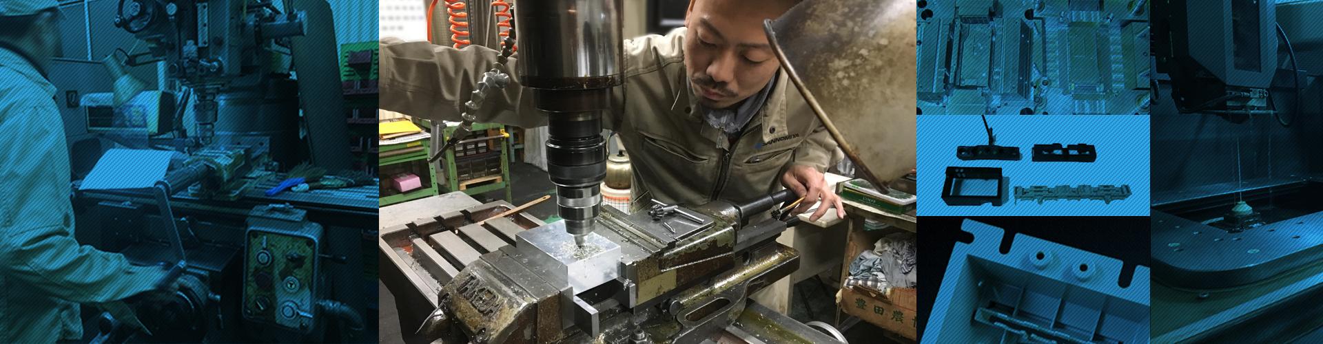 大阪でプラスチック金型の設計・製作なら | 試作金型・モデル作製から精緻な完成品まで自社で一貫製作いたします